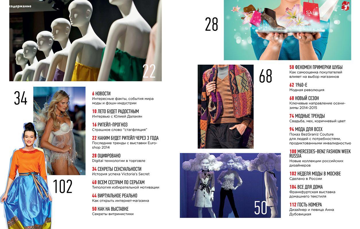 Анонс свежего номера журнала «Индустрия моды» № 3 (54) 2014 (лето). Скачать (49152.Industria.Mody.2014.3.content.jpg)