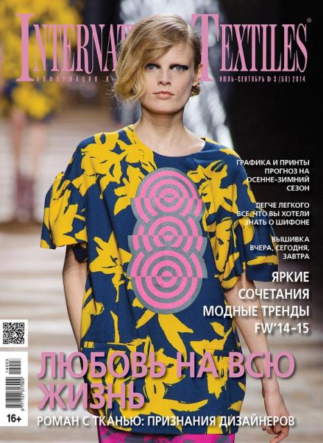 Электронная версия свежего номера журнала International Textiles № 3 (58) 2014 (июль-сентябрь) скачать (49869.International.Text