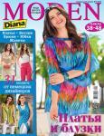 Анонс свежего номера журнала Diana MODEN  («Диана Моден»)