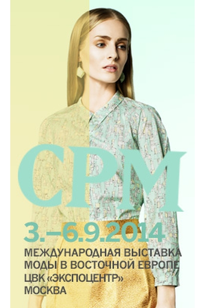 COLLECTION PREMIÈRE MOSCOW (50601.CPM.SS.2015.b.jpg)