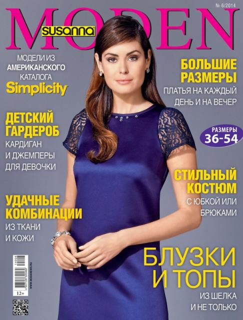 Журнал Susanna MODEN («Сюзанна МОДЕН») № 06/2014 (октябрь) + выкройки скачать (51163.Susanna.MODEN.2014.06.cover.b.jpg)