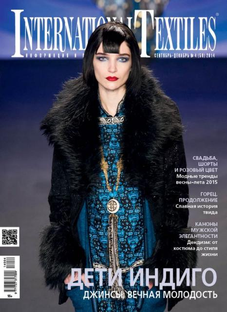 Электронная версия свежего номера журнала International Textiles № 4 (59) 2014 (октябрь-декабрь) скачать (51182.International.Te