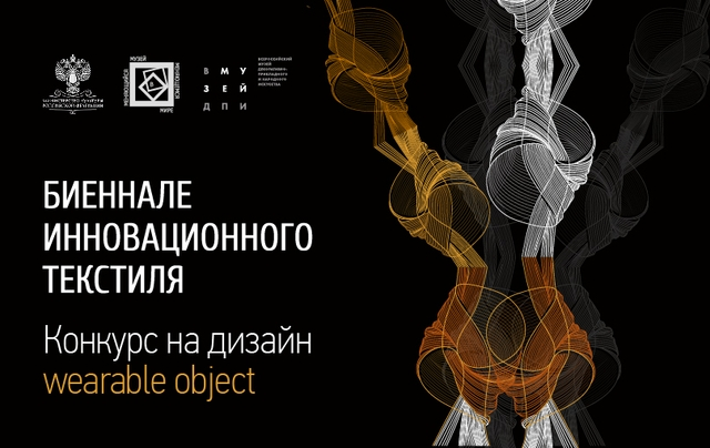 Конкурс ModaNews для I Биеннале инновационного текстиля «Изобретая моду»