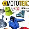 «Моготекс» выпустил экоколлецию (51694.Mogotex.Mogilev.Create.New_.Eco_.Collection.s.jpg)