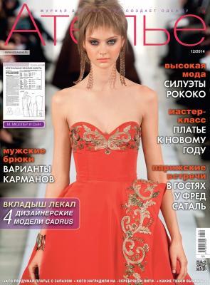 Журнал ателье основа построения женского платья