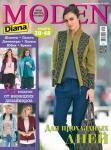 спецвыпуск журнала Diana MODEN: «Для холодных дней» (Диана МОДЕН) №01/2015 (январь)