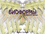 Пустовойт Евгения – «Биоформы»