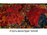 Бобро Анастасия – «Красная горка»