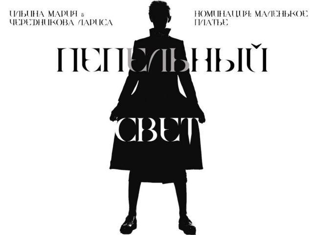 Ильина Мария и Чередникова Лариса – «Пепельный свет»