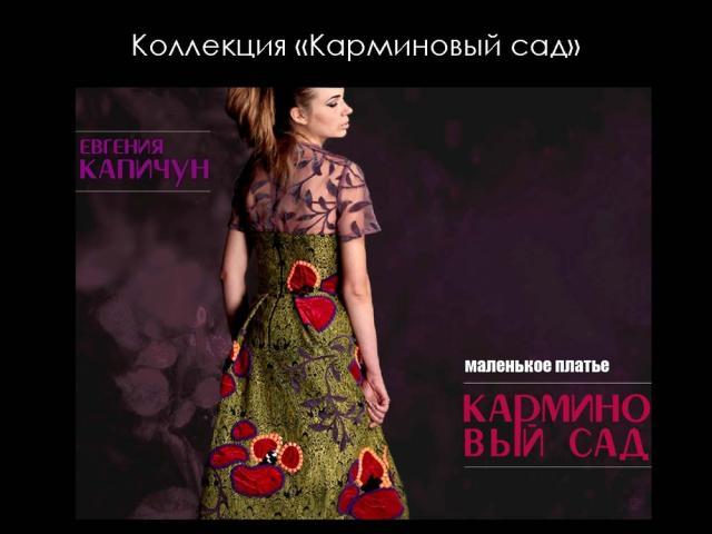 Капичун Евгения – «Карминовый сад»