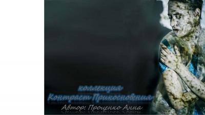 Проценко Анна – «Контраст Прикосновения»