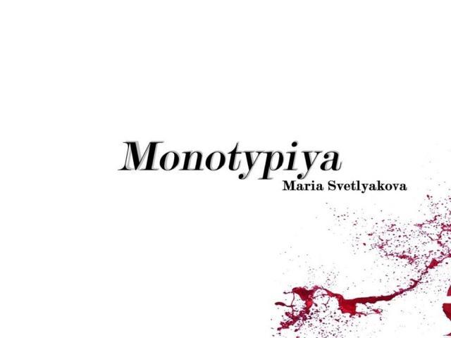 Светлякова Мария – Monotipiya