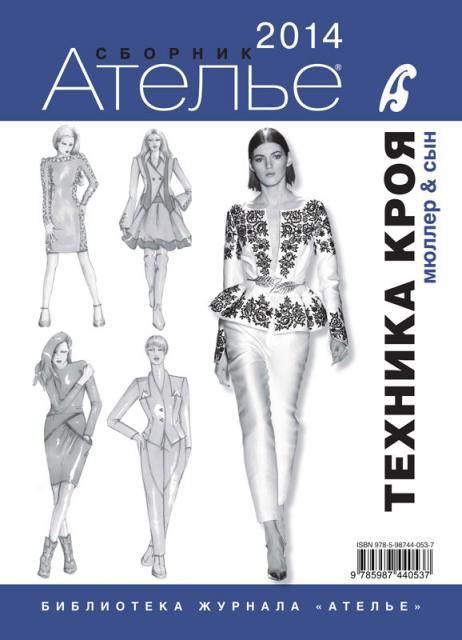 Новый сборник «Ателье-2014» (55513.Atelie.Book.2014.cover.b.jpg)