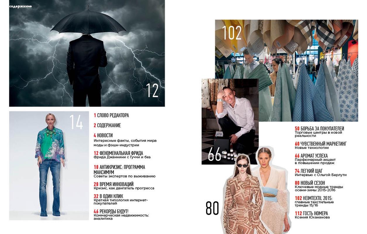 Анонс свежего номера журнала «Индустрия моды» № 2 (57) 2015 (весна). Скачать (55599.Industria.Mody.2015.2.content.jpg)