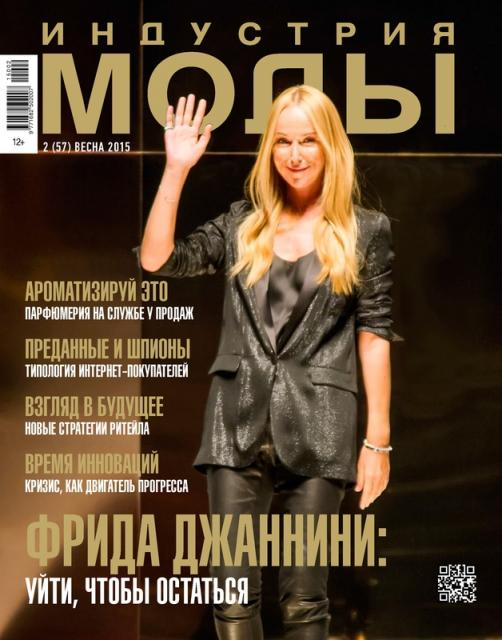 Анонс свежего номера журнала «Индустрия моды» № 2 (57) 2015 (весна). Скачать (55599.Industria.Mody.2015.2.cover.b.jpg)