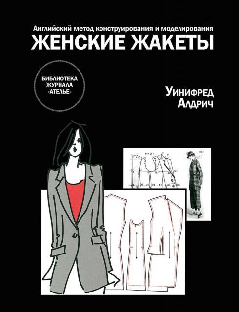 """Новая книга серии «Библиотека журнала """"Ателье""""» «Английский метод конструирования и моделирования. Женские жакеты» (56472.Eng.Wo"""