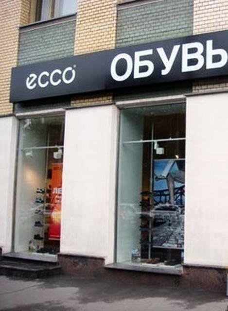 Прошлый год принес Ecco рекордные продажи (56486.Record.Sales_.Danish.Brand_.Ecco_.In_.2014.b.jpg)
