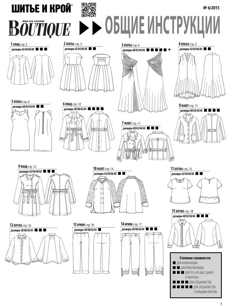 Модные выкройки 2015