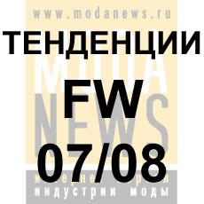 Тенденции FW 08/09 (577.s.jpg)