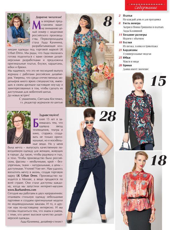 Cпецвыпуск журнала «ШиК: Шитье и крой. LK Urban Dress» № 04/2015 (май) + выкройки (57798.Shick.04.2015.LKUrbanDress.content.01.j