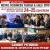 Сделка века на Retail Business Russia 2015 (58325.Retail.Business.Russia.s.jpg)
