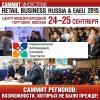 НАСТ примет участие в Retail Business Russia 2015 (58394.Retail.Business.Russia.s.jpg)