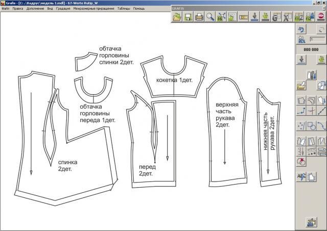 Илл. 05 Комплект лекал блузки