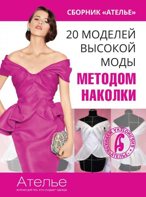 """Новый сборник серии «Библиотека журнала """"Ателье""""» – Сборник «Ателье. 20 моделей высокой моды методом наколки» (59015.atelie.haut"""