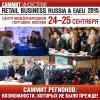 Retail Business Russia 2015: кто займется импортозамещением в одежде и детских товарах? (59250.RBR.2015.s.jpg)