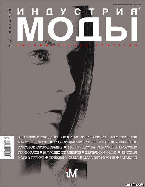 Журнал «Индустрия моды» (весна) №2 (21) 2006
