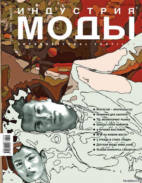 Журнал «Индустрия моды» (зима) №1 (24) 2007