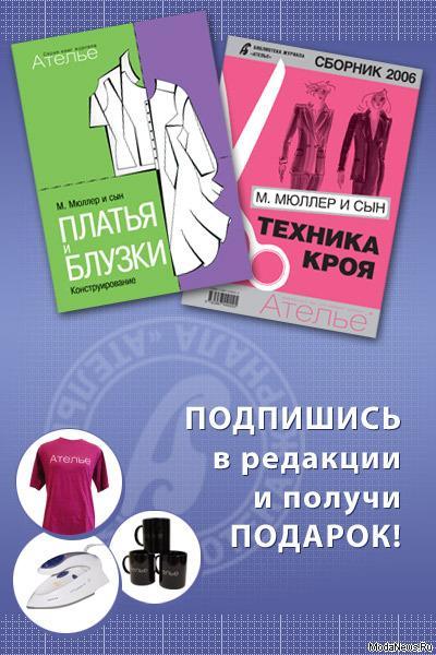 Новые книги из библиотеки журнала «Ателье»