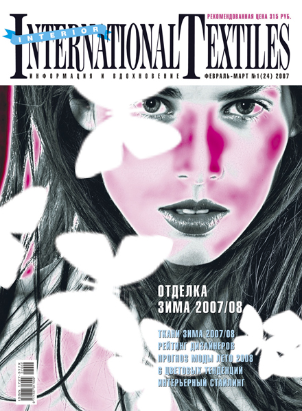 Журнал «International Textiles» № 1 (24) 2007 (февраль-март) (601.b.1.jpg)