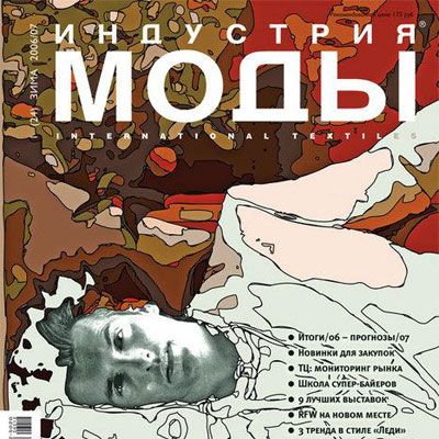 Журнал «Индустрия моды» (зима) №1 (24) 2007 (609.s.jpg)