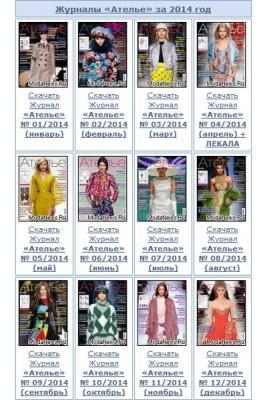 Список статей журнала «Ателье» за 2014 г. (61500.Atelie.2014.b.jpg)
