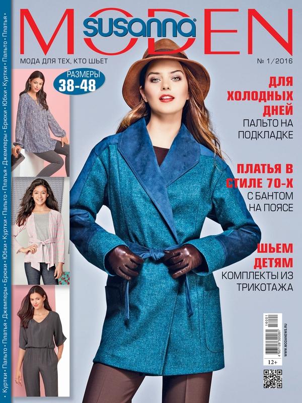 Журнал Susanna MODEN («Сюзанна МОДЕН») № 01/2016 (январь) + выкройки (62179.Susanna.MODEN.2015.01.cover.b.jpg)