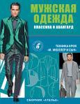 Сборник «Ателье. Мужская одежда. Классика и авангард»