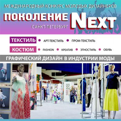 """FEST NEXT Детский Фестиваль """"Поколение NEXT """" Россия"""