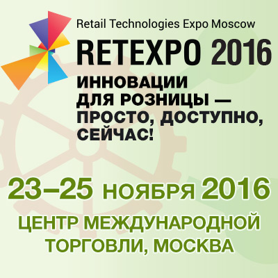 Retexpo 2016: выставка розничных технологий расширяет свои границы (64639.Retexpo.2016.s.jpg)
