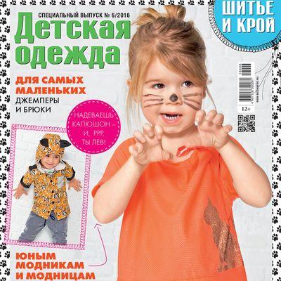 Скачать спецвыпуск журнала «ШиК: Шитье и крой. Детская одежда. Knippie. Kids» № 06/2016 (июнь) с выкройками (65560.Shick.Knippie