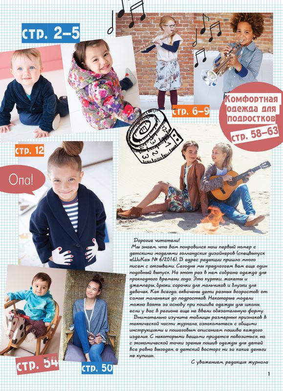 69128.Shick.Knippie.Kids.2016.09.Content