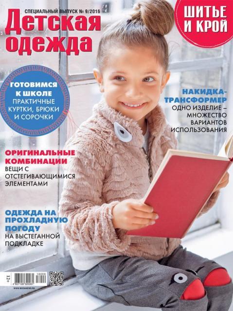 Журналы с детской одеждой и выкройками