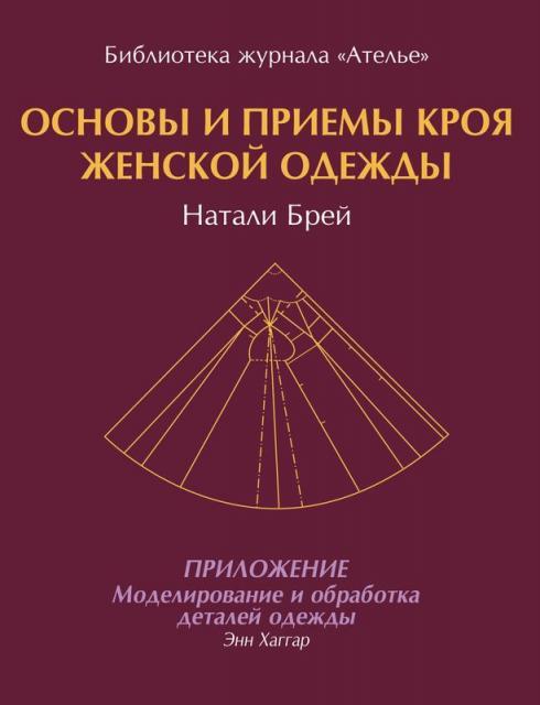 Книга «Основы и приемы кроя женской одежды» (69977.english.women.brey.Cover.b.jpg)