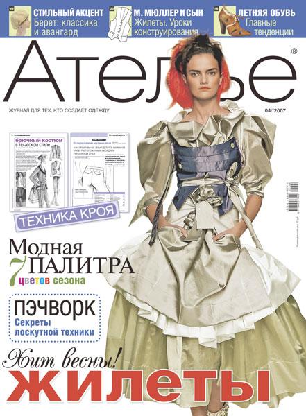 Журнал «Ателье» № 04/2007 (713.b.jpg)