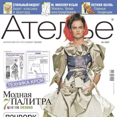 Журнал «Ателье» № 04/2007 (713.s.jpg)