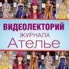 ВИДЕОЛЕКТОРИЙ журнала «Ателье» #ATELIEWEBINAR (71834-ATELIEWEBINAR-s.jpg)