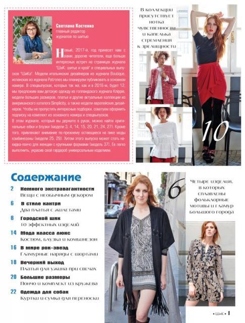 Журнал «ШиК: Шитье и крой. Boutique» № 01/2017 (январь) с выкройками, анонс (71974-Shick-Boutique-2017-01-Content.jpg)