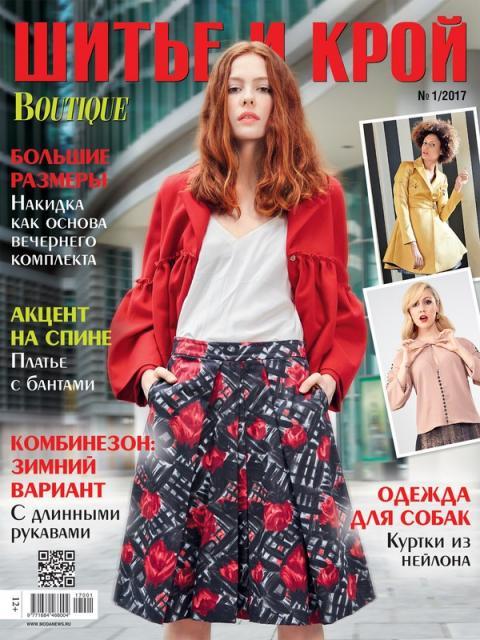 Журнал «ШиК: Шитье и крой. Boutique» № 01/2017 (январь) с выкройками, анонс (71974-Shick-Boutique-2017-01-Cover-b.jpg)