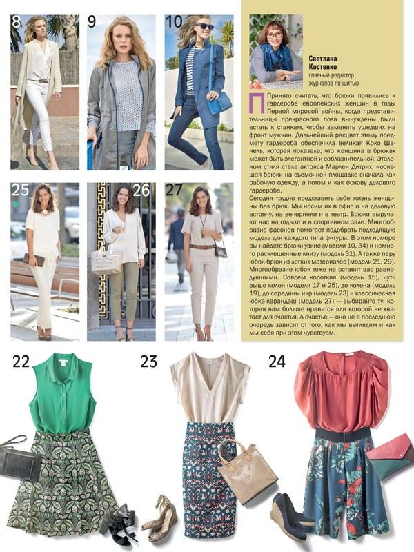 Журнал юбки и брюки