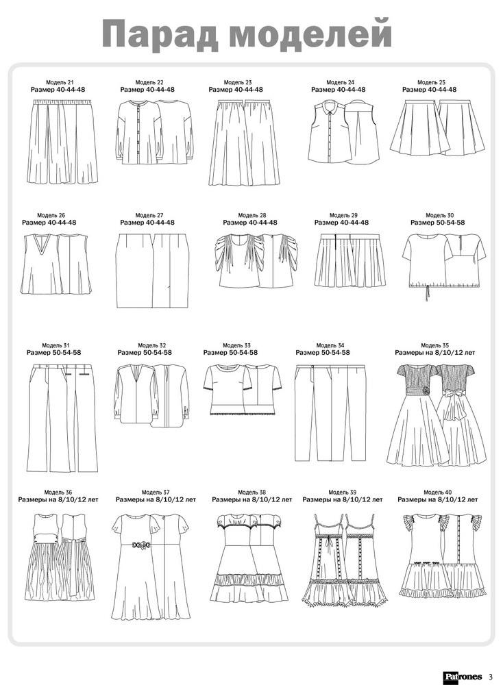 Журналы шитья юбок